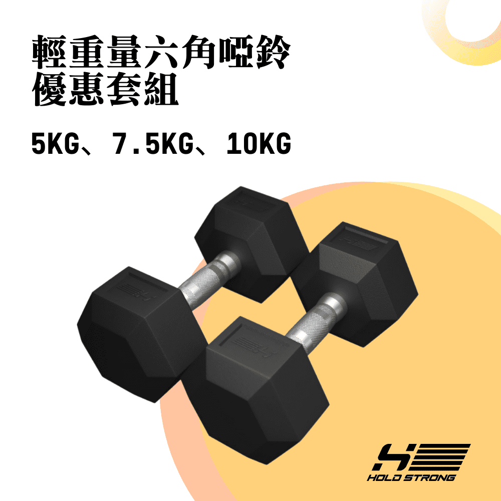 HOLD STRONG ELITE系列 六角啞鈴 輕重量優惠套組
